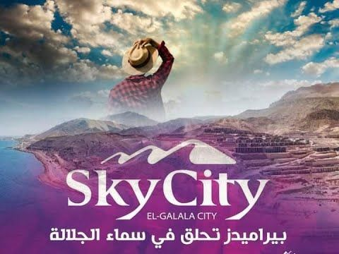 Sky City El Galala مشروع سيتي سكاي بالجلالة اسكاي سيتي السخنة Youtube City Sky Pyramids