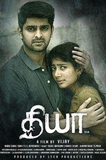 Diya 2018 Tamil Movie Online In Hd Einthusan Sai Pallavi Naga Shourya Veronika Arora Gandhari Nithin Dir In 2020 Real Movies Tamil Movies Online Download Movies