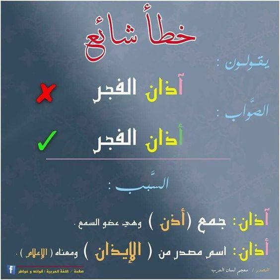 أذان و آذان Words Quotes Learn Arabic Language Words