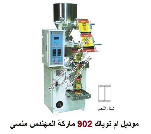 ماكينة التعبئة والتغليف الآتوماتيكية ذات اللحام من الظهر موديل ام تو باك 902 ماركة مهندس منسي Kitchen Appliances Popcorn Maker Home