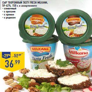 Сыр творожный Tasty Fresh MILKANA, 59-62%, 150 г, в ассортименте: