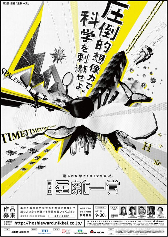 第2回日経「星新一賞」作品募集中 \ Thursday, July 17, 2014 \ Hoshi Award
