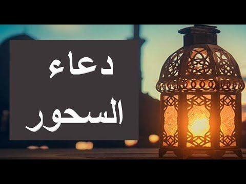 دعاء السحور في شهر رمضان ادعية اسلامية شهر رمضان اجمل دعاء السحور Novelty Lamp Table Lamp Lamp