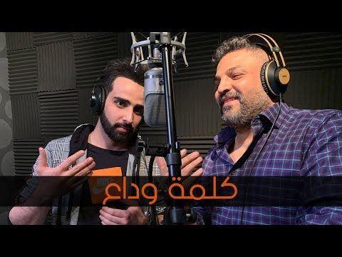 حسام الرسام احمد القيسي كلمة وداع حصريا 2019 Youtube Songs Character Fictional Characters
