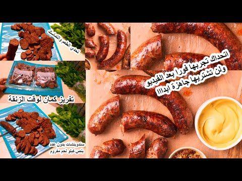 326 خبيرة تغذية تبتكر وصفة لعمل سجق نقائق سوسيس صحي دايت رجيم تحضر فى 3 دقائق بمكونات سهلة Sausage Youtube Food Sausage Make It Yourself