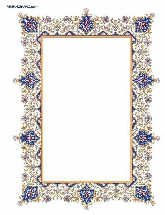 Pin By Ahmed On لوحات اسلامية Islamic Art Pattern Calligraphy Borders Islamic Art Calligraphy