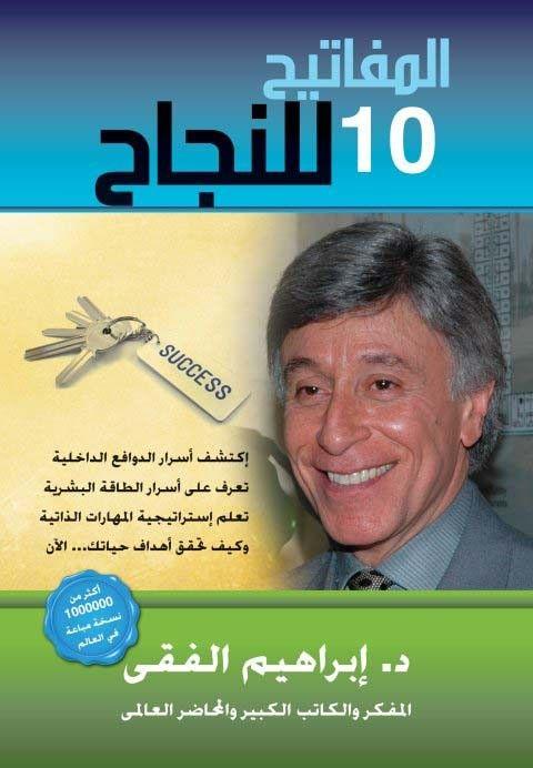 المفاتيح العشرة للنجاح Arabic Books Free Books Download Kindle Publishing