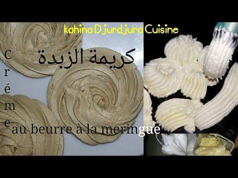 حصريا انجح كريمة الزبدة على الاطلاق بي المرانغ للحلويات و الكعكات Creme Au Beurre A La Meringue Youtube Place Card Holders Desserts Cheese