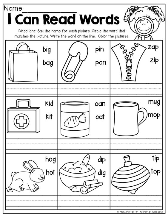 I Can Read Words KinderLand Collaborative – Kindergarten Cvc Worksheets