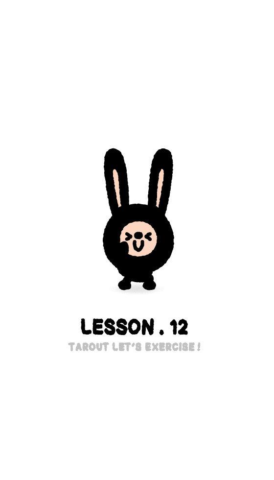 タロアウトのレッツエクササイズ LESSON.12