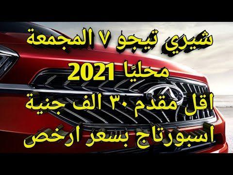 مفاجئة هيونداى النترا الشكل الجديد الجيل السابع ٢٠٢١بيبي سوناتا Hyundai Elantra 2021 7th Youtube Sports Car Vehicles Car