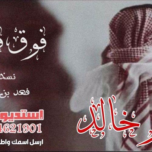 لتنفيذ الشيلاتشيلة فوق فوق في مدح ابو خالد بصوت رائع وجميل اطلب شيلتك لدى استديو تدلل