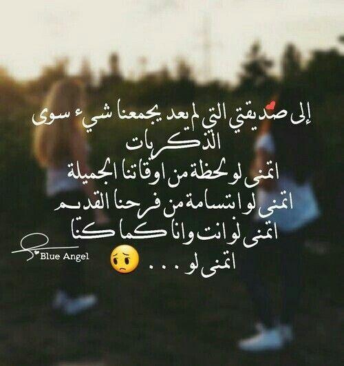 الى صديقتي البعيده Personal Quotes Quotes Arabic Quotes