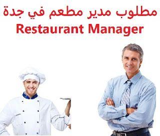 وظائف شاغرة في السعودية وظائف السعودية مطلوب مدير مطعم في جدة Restaurant M Restaurant Management Management Restaurant