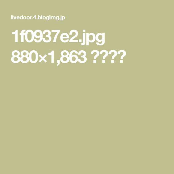 1f0937e2.jpg 880×1,863 ピクセル