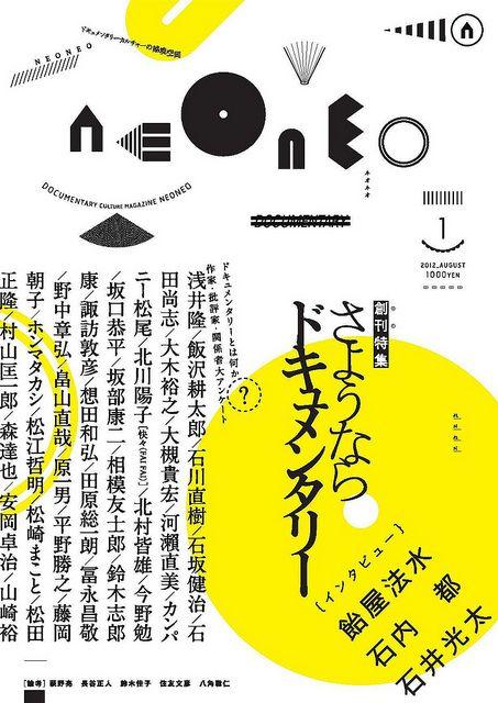 neoneo | 久等了!專門鎖定紀錄片,對於現今日本社會閉塞不振的政治環境,展開強悍而猛烈批判的独立電影誌『neone… | Flickr
