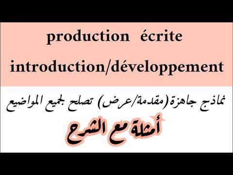 مقدمة جاهزة و عرض Developpement Introduction Production Ecrite 1bac منهجية بسيطة لجميع المواضيع Youtube How To Plan Expressions Introduction