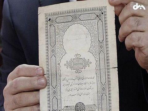 Sultan Abdülmecid'in '500 kuruş'u bulundu