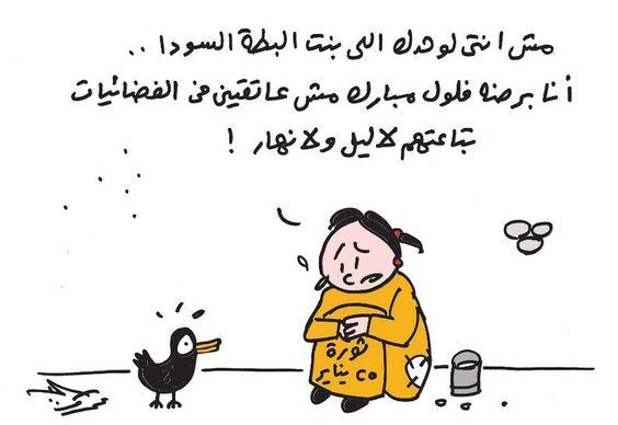 كاريكاتير موقع المصري اليوم (مصر)  يوم السبت 6 ديسمبر 2014  ComicArabia.com (Beta)  #كاريكاتير