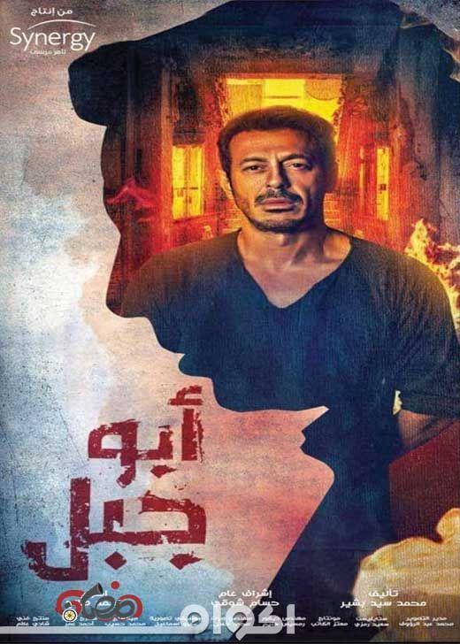 مشاهدة وتحميل مسلسل ابو جبل رمضان 2019 Movies Movie Tv Color Worksheets