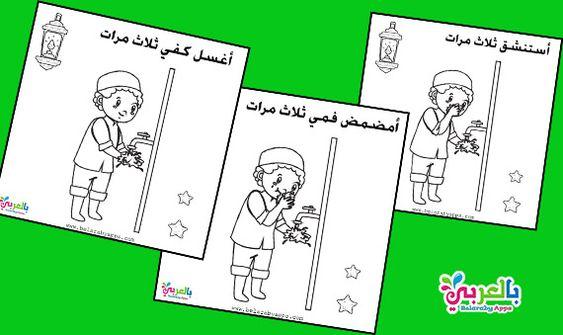 أوراق عمل تلوين الوضوء للأطفال بطاقات خطوات الوضوء للتلوين رسومات تلوين الوضوء للأطفال تعليم الوضوء للأطفال صور تلوي Projects To Try Comprehension Tri