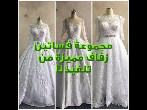 مجموعة فساتين زفاف مميزة وجديدة من تنفيذنا Youtube Real Weddings Dress Luxury Wedding Dress Wedding Dresses Simple