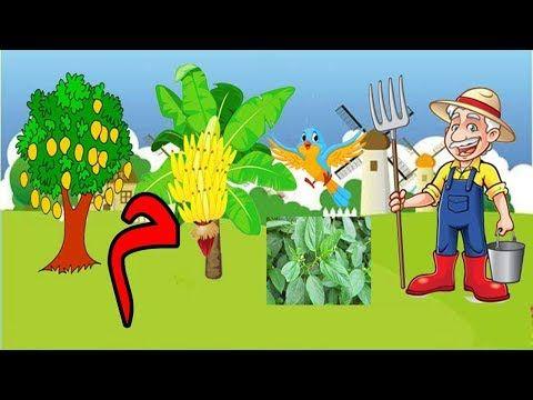 قصص اطفال الحروف الهجائية قصة حرف الميم قصة مزرعة عم محمد حواديت دودو Youtube Grinch