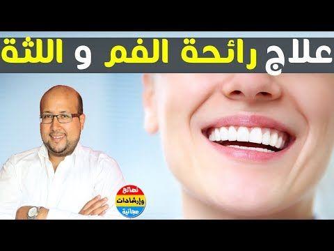 هل تعاني من رائحة الفم و مشاكل اللثة العلاج الطبيعي النهائي مع الدكتور عماد ميزاب Youtube Incoming Call Screenshot Incoming Call