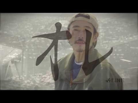 卍 ライン 歌詞