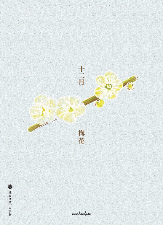 http://www.mr-bear.com/images/2014/12.jpg  /尺寸:14cm x 10cm/  /花卉明信片系列任選四張100元,如需要請訊息另開賣場喔,直接下單者原價計算,謝謝/  產地/製造方式 台灣