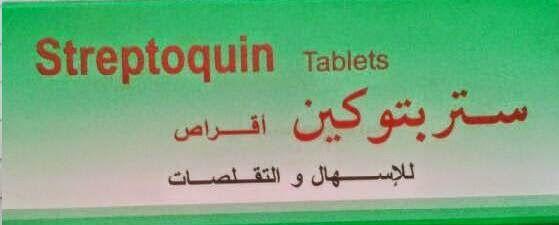 ستربتوكين أقراص لعلاج الإسهال والتقلصات المعوية Streptoquin Tablets دواعى الاستعمال الجرعة Selina Kyle Ashley Johnson Zapata