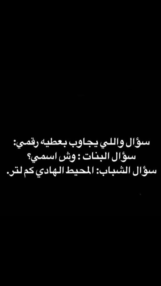 Pin By Ms Roza On اوك Jokes Quotes Funny Quotes Funny Texts