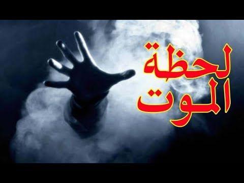 شاهد لحظة الاحتضار وخروج الروح وعند دخول القبر كأنك تراها الآن ماذا سيحدث Youtube Okay Gesture Movie Posters Islam