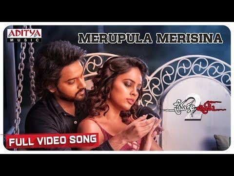 Merupula Merisina Video Song 2019 Prema Katha Chitram 2 Songs