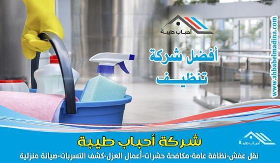 شركة تنظيف بالرس ارقام خدمة تنظيف المنازل والموكيت والمفروشات وجلي البلاط Cotton Candy Machine Cleaning Candy Machine