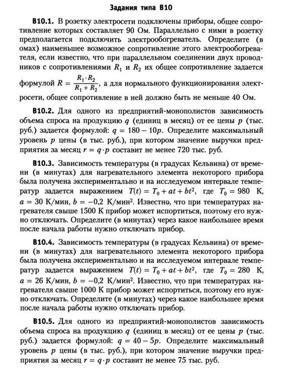 Печатная тетрадь по математике 3 класс рудницкая в.н страница 33 на печатное асновие