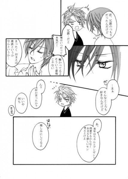 Valentine part 4 ...  Found at the site chocolatparty ...   betrayal knows my name, hotsuma renjou, shūsei usui, uraboku, uragiri, comic