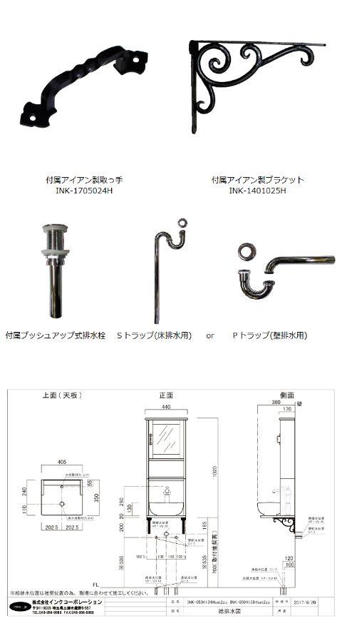楽天市場 洗面台 混合水栓の7点セット 幅44cm eセット63 Ink