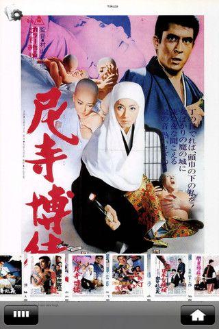JAPANESE HORROR MOVIE POSTERS | Japanese Movie Posters: Yakuza