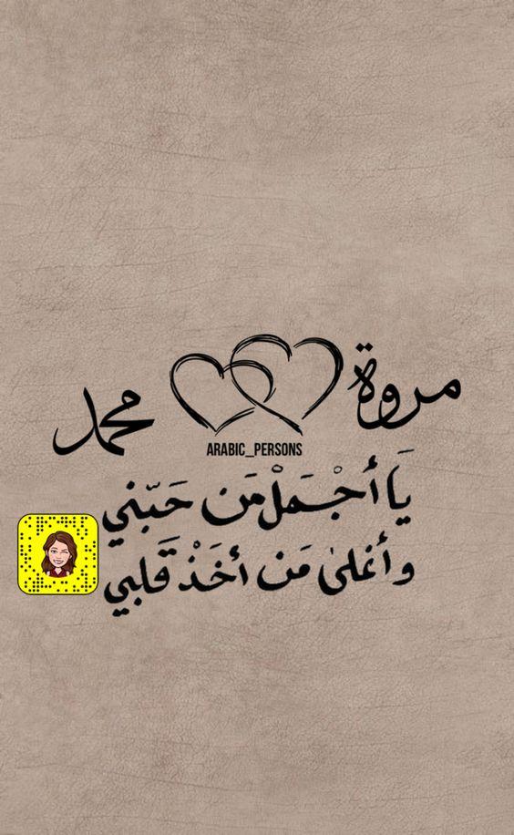 اسم مروة و محمد Arabic Calligraphy Calligraphy Arabic