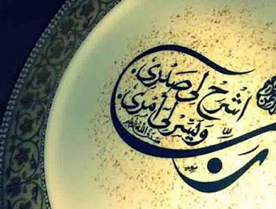 دعاء بالتوفيق رب اشرح لى صدرى ويسر لى أمرى ادعية الامتحانات Islamic Calligraphy Islamic Art Calligraphy Islamic Art