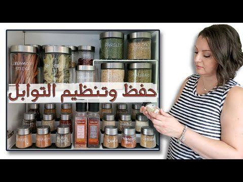 Spice Organization تنظيم المطبخ أفكار وحيل لتنظيم التوابل و أفضل طريقة لحفظ التوابل مدة طويلة Larder Cupboard Diy Crafts Hacks Kitchen Cupboard Doors