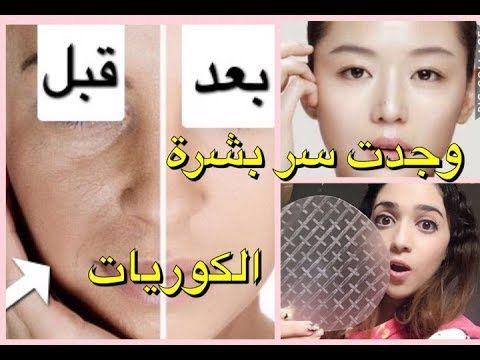 سر بشرة الكوريات وصفة طبيعية سرية من عند حماتي الكورية قناع يبيض يحارب ا Body Treatments Skin Care Beauty Skin
