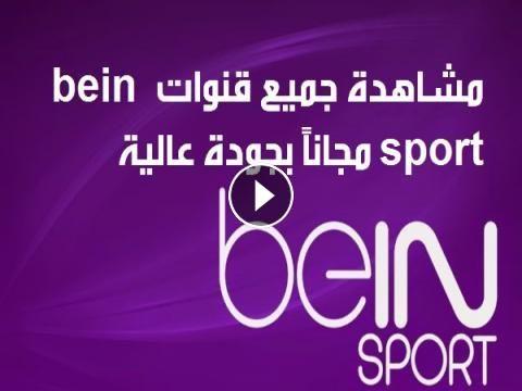 قناة بي ان سبورت ماكس 1 بث مباشر Bein Sports Max 1 Live Tv Lockscreen Tv