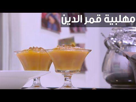 مهلبية قمر الدين Egyptian Food Food Desserts