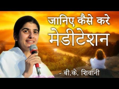 15 Minutes Meditation On Discovering Yourself By Bk Shivani In Hindi Youtube Meditation In Hindi Meditation Youtube Quick Meditation