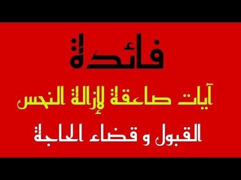 آيات درة العلاج القرآني لإزالة العوارض و العكوسات و القبول العام باذن الله Youtube Islamic Quotes Quotes Islam Quran