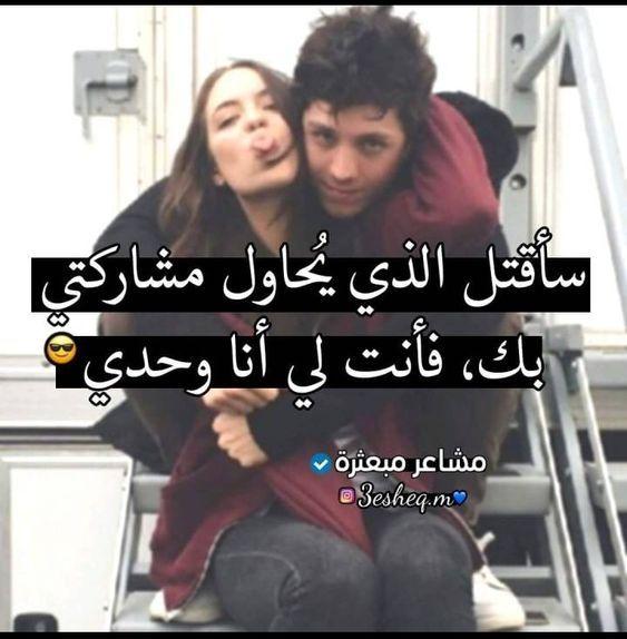 سأقتل الذى يحاول ان يشاركنى بك Love Quotes For Him Love Images Arabic Quotes