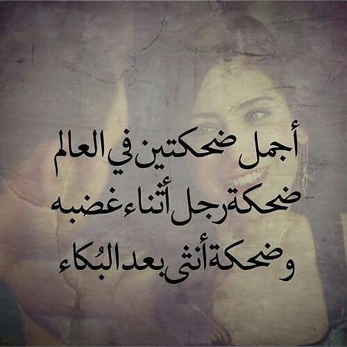 فد لروحي اني اي والله ضحكتك بعد العصبيه تجنني Phrase Arabic Calligraphy Calligraphy