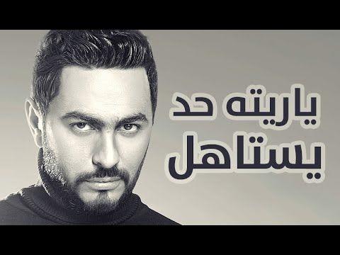 Tamer Hosny Bahaa Soltan Yaraito Yastahel ياريته يستاهل تامر حسني و بهاء In 2021 Songs Youtube Music Songs
